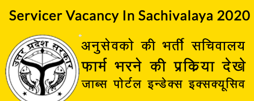 Who Is Servicer In Sachivalaya