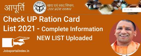 up ration card list 2021